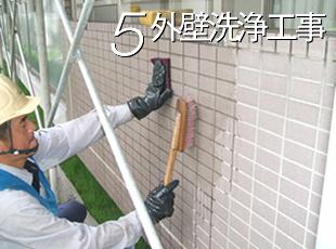 外壁洗浄工事
